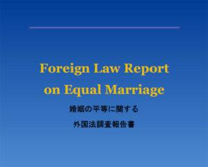 結婚の平等に関する外国法調査報告書 / Foreign Law Report On Equal Marriage