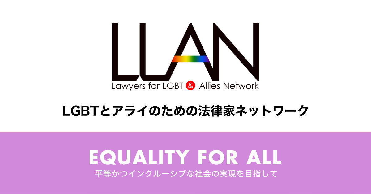 LLAN - Lawyers for LGBT & Allies Netwotrk